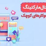 ضرورت دیجیتال مارکتینگ برای کسب و کارهای کوچک