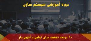 دوره آموزشی سیستم سازی