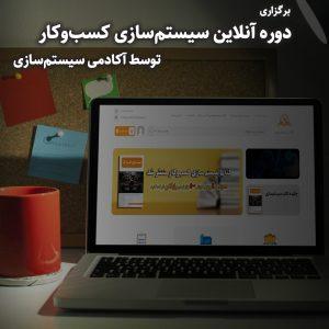 دوره آنلاین سیستم سازی