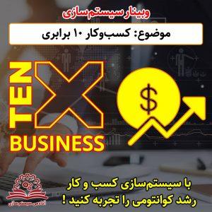 وبینار کسب و کار 10 برابری
