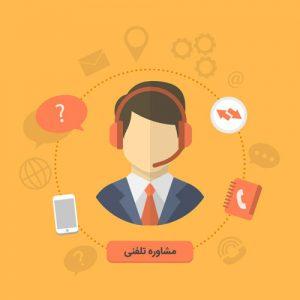 مشاوره تلفنی سیستم سازی