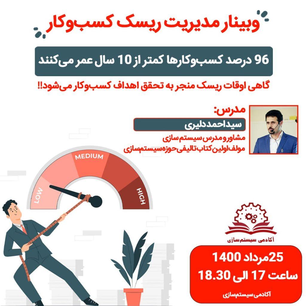وبینار مدیریت ریسک کسب و کار